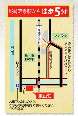 東山荘までの地図